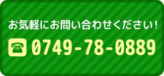 お気軽にお問い合わせください!TEL.0749-78-0889